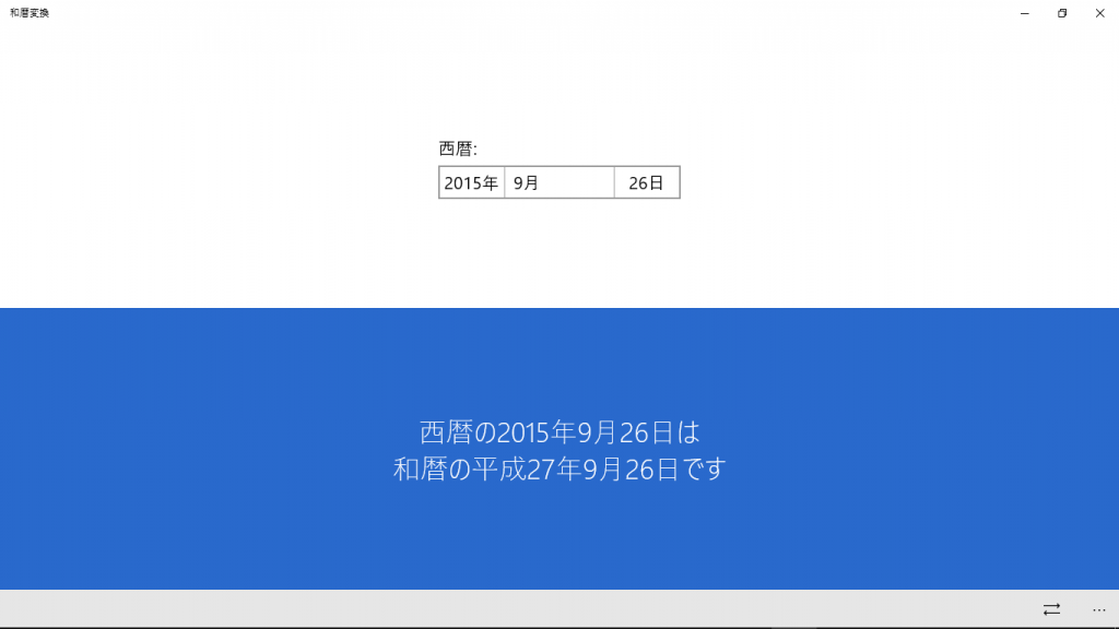 「和暦変換」スクリーンショット